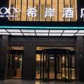 希岸酒店(湖北大学地铁站店)
