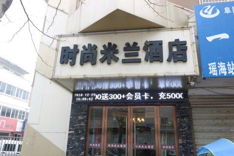 阜阳时尚米兰酒店