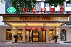 维也纳酒店(天津友谊路五大道店)