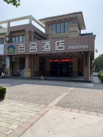 广饶百合驿家酒店