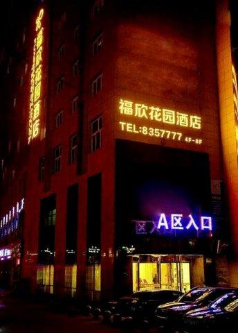 福欣花园酒店(延安枣园旧址延安大学杨家岭店)