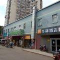 华驿酒店(北京天坛南门蒲黄榆地铁站店)