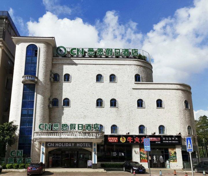 广州悉恩假日酒店