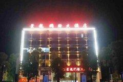 炎陵景龙国际大酒店