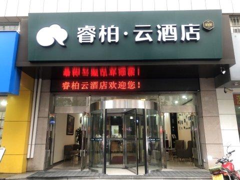 如家睿柏·云酒店(丹东火车站鸭绿江店)
