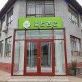 海友酒店(北京古北水镇店)