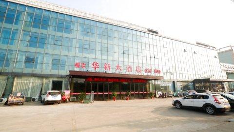沭阳华新大酒店