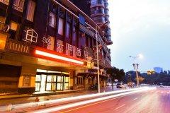 衡阳六甲酒店