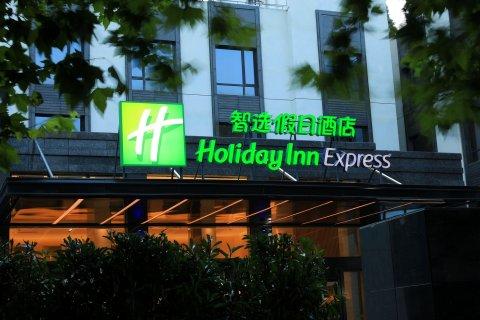 上海崇明智选假日酒店