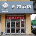非繁·凯越酒店(北京平谷友谊医院店)