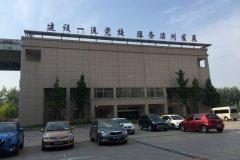 滨州党校接待中心