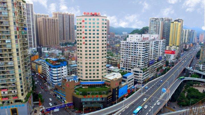 贵阳浙江大酒店