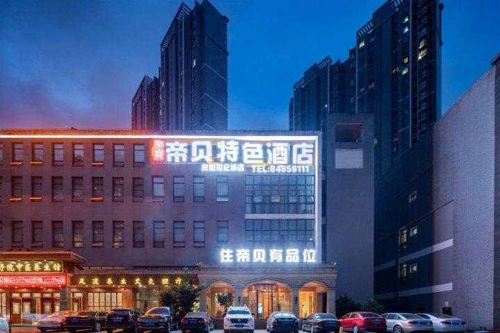 帝贝特色酒店(贵阳世纪城店)