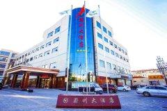 蔚县蔚州大酒店