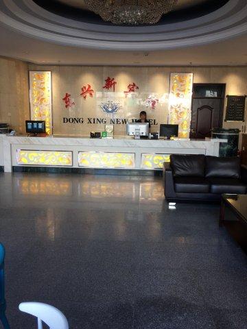 宁安市宁安镇东兴新宾馆
