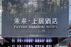 上海未来·上居酒店