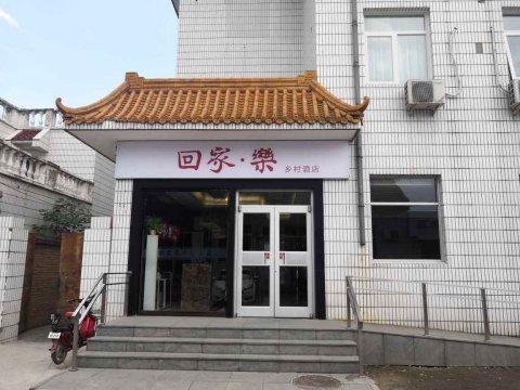 北京回家乐乡村酒店