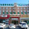 格林豪泰(北京良乡苏庄地铁站店)