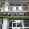 如家派柏·云酒店(北京崇文门地铁站店)