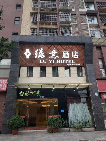 乐山绿意酒店