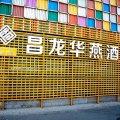 非繁·昌龙华燕酒店(北京昌平鼓楼南街地铁站店)