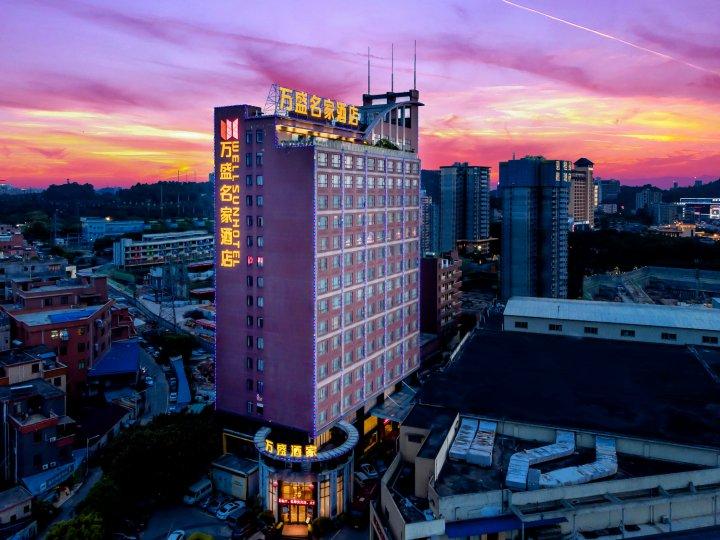 广州万盛名家酒店