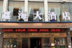 威宁鑫海大酒店