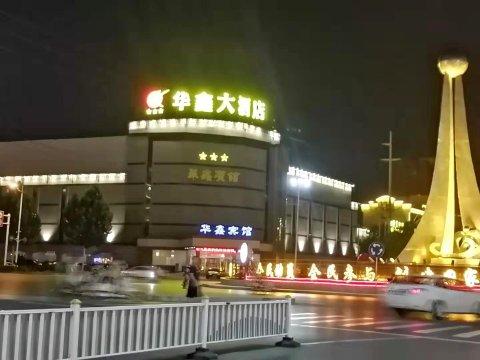 孟州华鑫宾馆