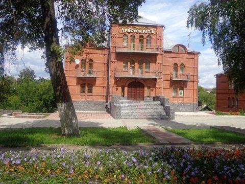 阿里斯托克拉特酒店(Aristokrat Hotel)