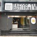 易佰酒店(福州火车站南广场店)
