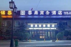 太原云鼎商务酒店
