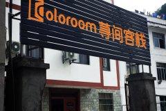 Coloroom荨间客栈(神农架香溪源店)
