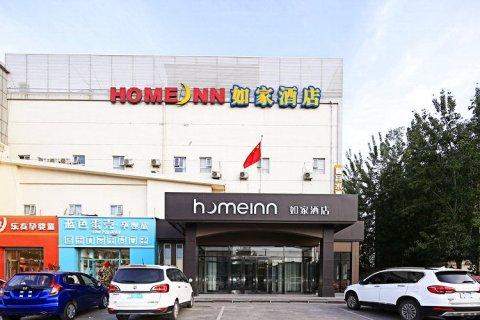 如家酒店(天津西青杨柳青新华道店)