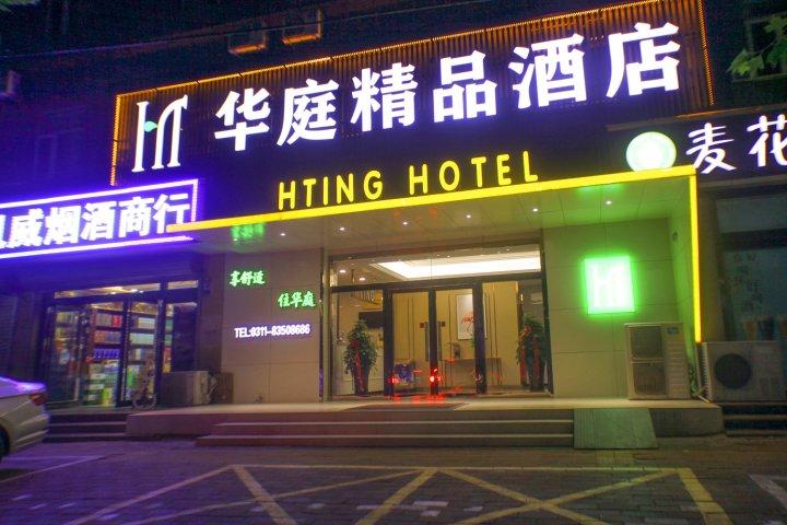 正定华庭精品酒店