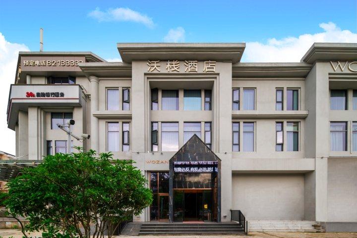 南昌沃栈酒店