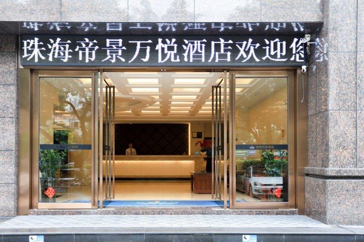 珠海帝景万悦酒店