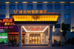 维也纳智好酒店(漳州龙池中心店)