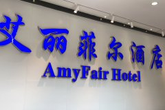 武汉艾丽菲尔酒店
