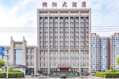 饶阳锦阳大酒店