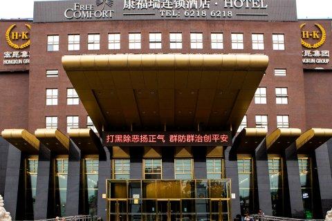 康福瑞连锁酒店(北京学院南路店)