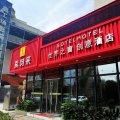 索特来创意酒店(温州新城会展中心店)