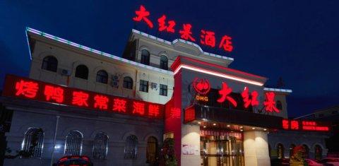 北京大红果酒店新南路店
