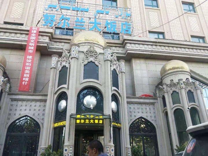 喀什努尔兰大饭店