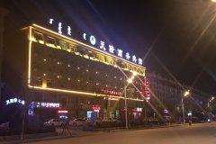 锡林浩特天隆商务宾馆