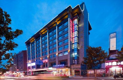 海富丽景酒店(长沙南门口步行街店)