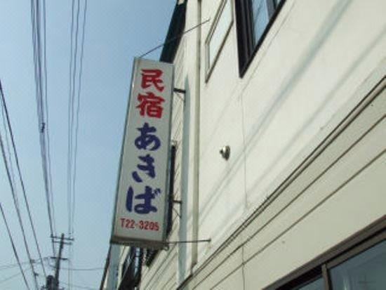 秋叶民宿(Minshuku Akiba)