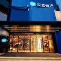 汉庭酒店(上海漕宝路地铁站店)(原光大店)