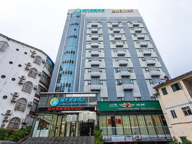 城市便捷酒店(北海合浦汽车站店)