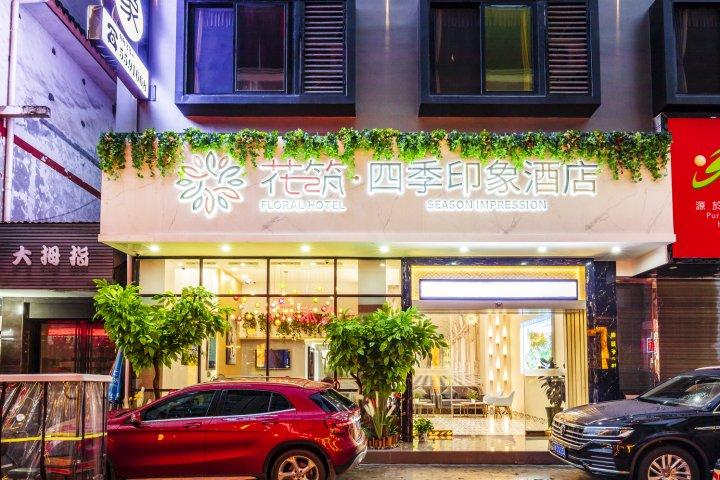 花筑·峨眉山四季印象酒店