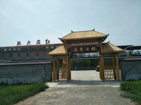 辉县抗大农庄